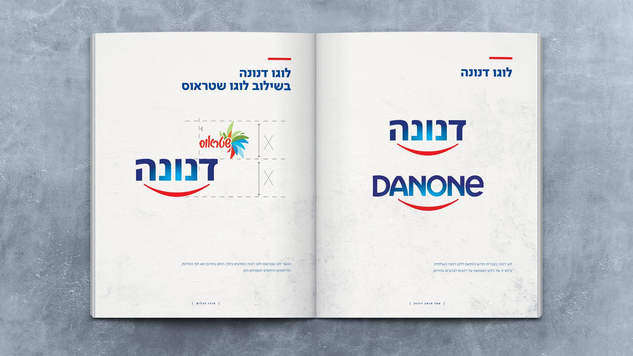 Danone_Brandbook_1440x2560-36