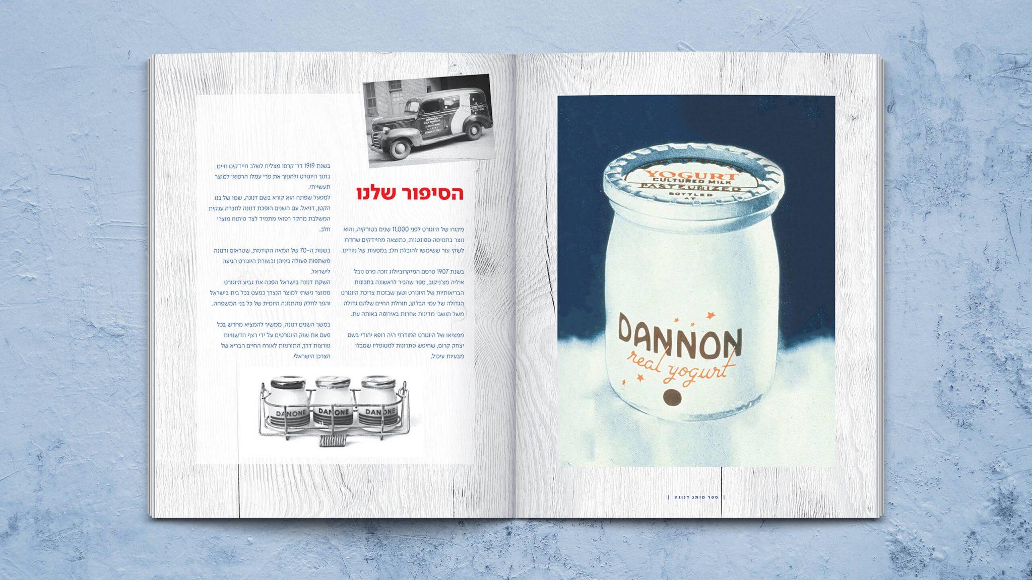 Danone_Brandbook_1440x2560-6